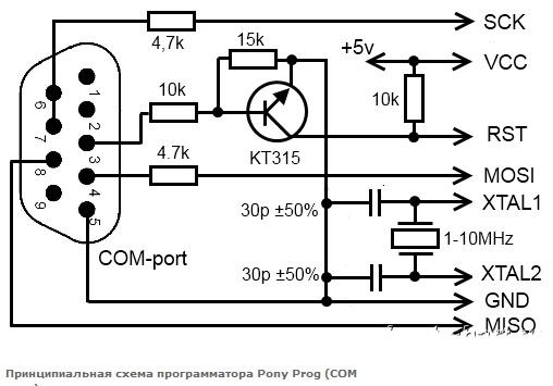Программатор для ATMega - схема